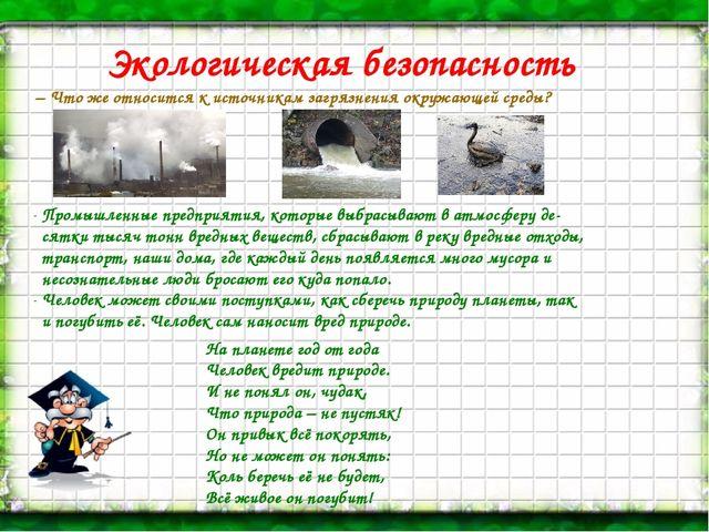 Экологическая безопасность – Что же относится к источникам загрязнения окружа...