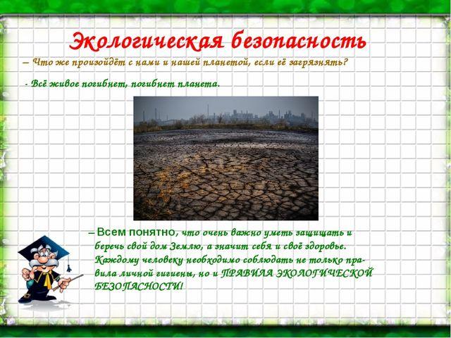 Экологическая безопасность – Что же произойдёт с нами и нашей планетой, если...