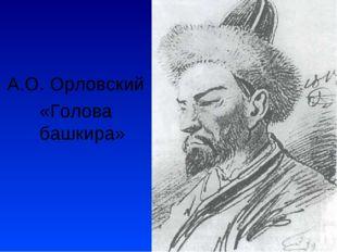 А.О. Орловский «Голова башкира»