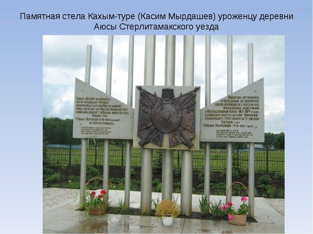 Памятная стела Кахым-туре (Касим Мырдашев) уроженцу деревни Аюсы Стерлитамакс...