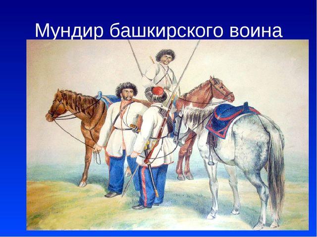 Мундир башкирского воина
