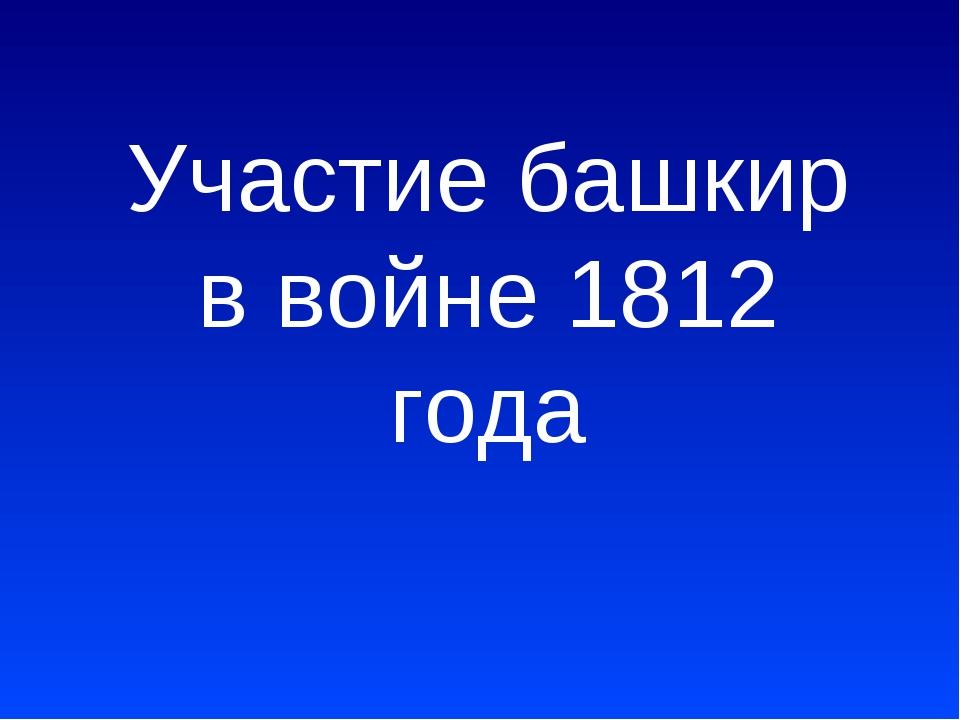 Участие башкир в войне 1812 года