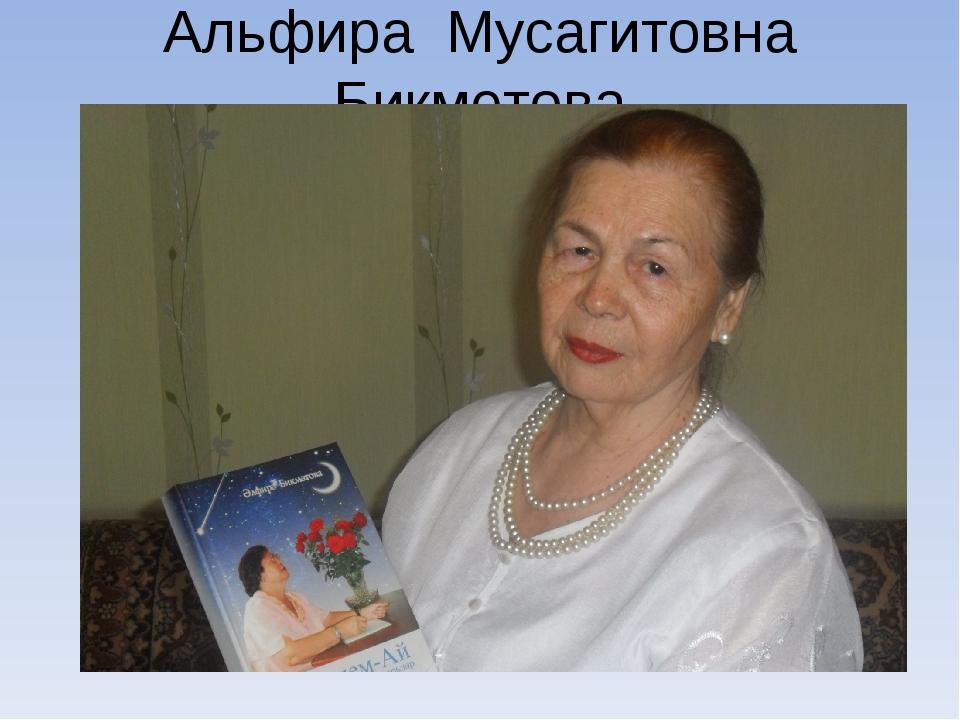 Альфира Мусагитовна Бикметова