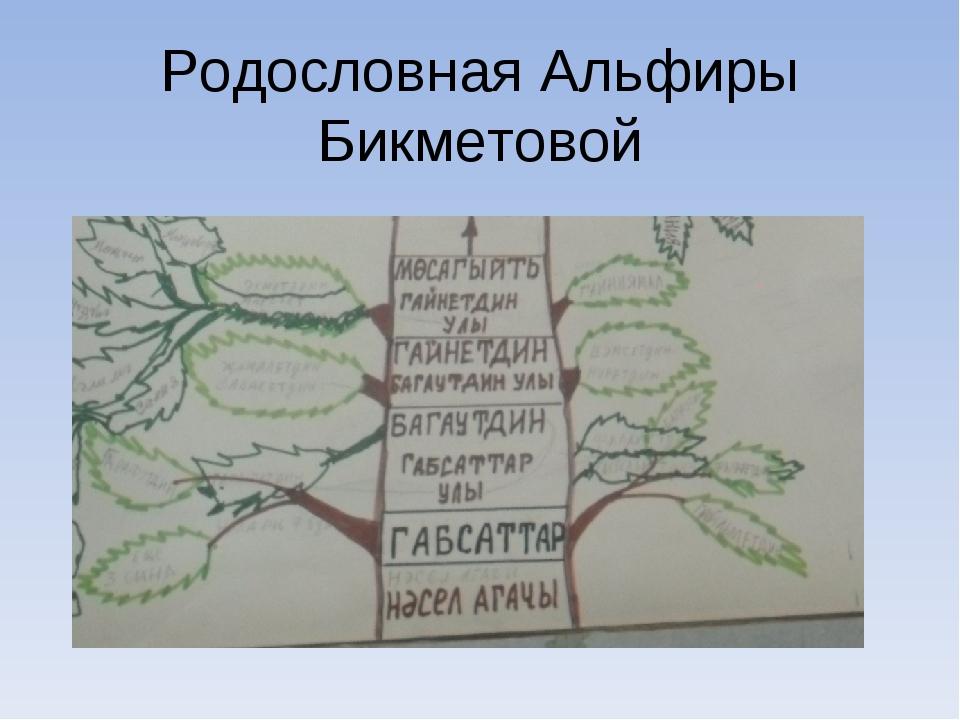 Родословная Альфиры Бикметовой