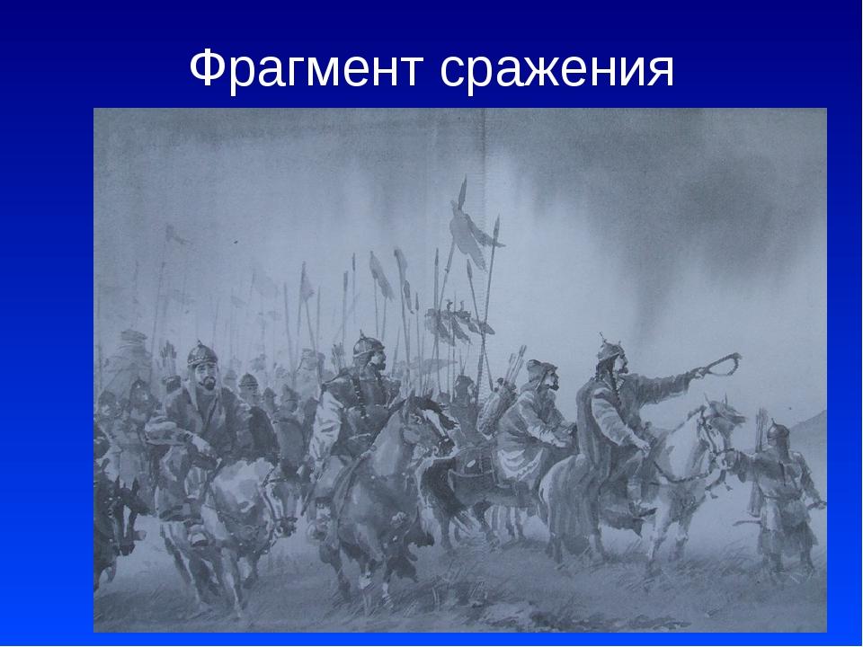 Фрагмент сражения