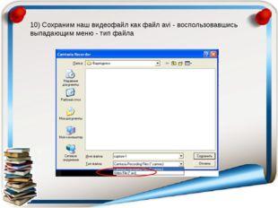 10) Сохраним наш видеофайл как файл avi - воспользовавшись выпадающим меню -