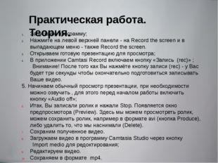 Запускаем программу; Нажмите на левой верхней панели - на Record the screen