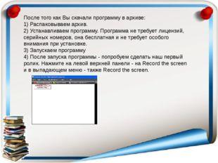 После того как Вы скачали программу в архиве: 1) Распаковываем архив. 2) Уст