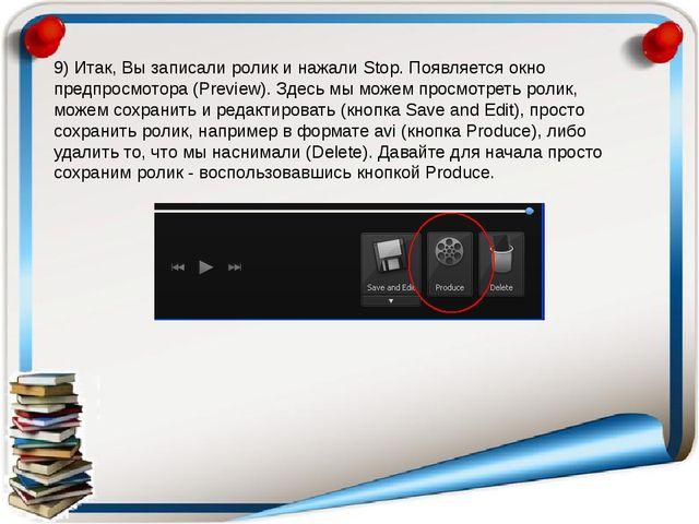 9) Итак, Вы записали ролик и нажали Stop. Появляется окно предпросмотора (Pr...