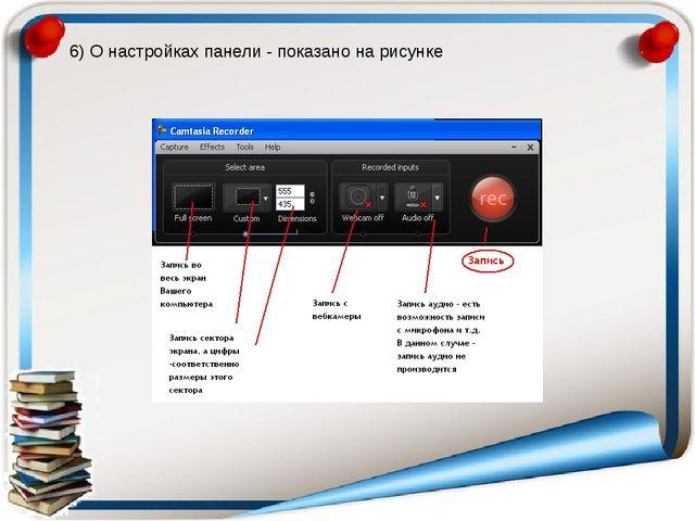 6) О настройках панели - показано на рисунке