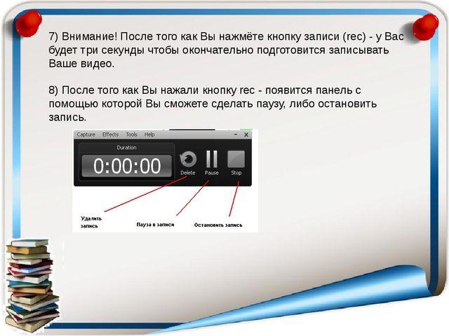7) Внимание! После того как Вы нажмёте кнопку записи (rec) - у Вас будет три...