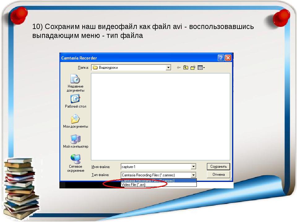 10) Сохраним наш видеофайл как файл avi - воспользовавшись выпадающим меню -...