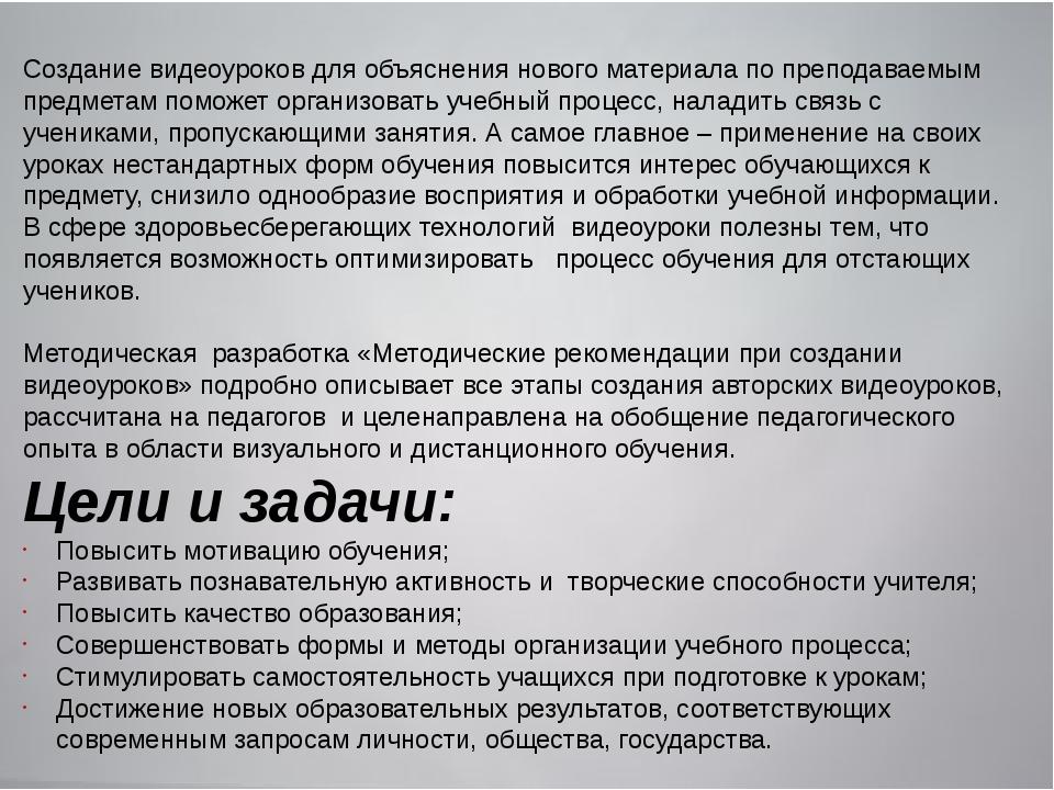Создание видеоуроков для объяснения нового материала по преподаваемым предме...