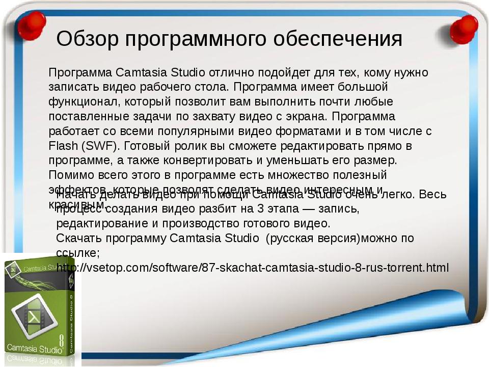 Обзор программного обеспечения Программа Camtasia Studio отлично подойдет дл...