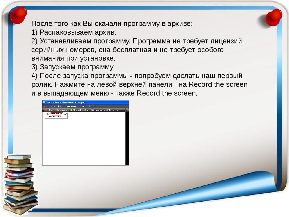 После того как Вы скачали программу в архиве: 1) Распаковываем архив. 2) Уст...