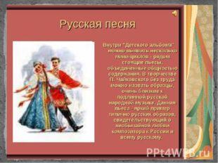 11. Русская песня