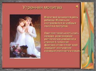 1.Утренняя молитва