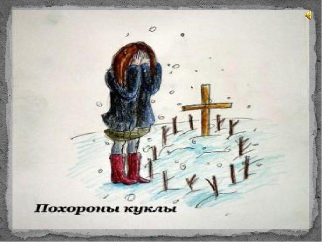 Похороны куклы