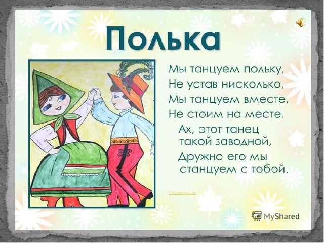 14. Полька
