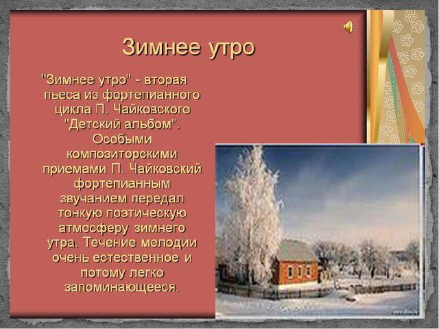 2. Зимнее утро