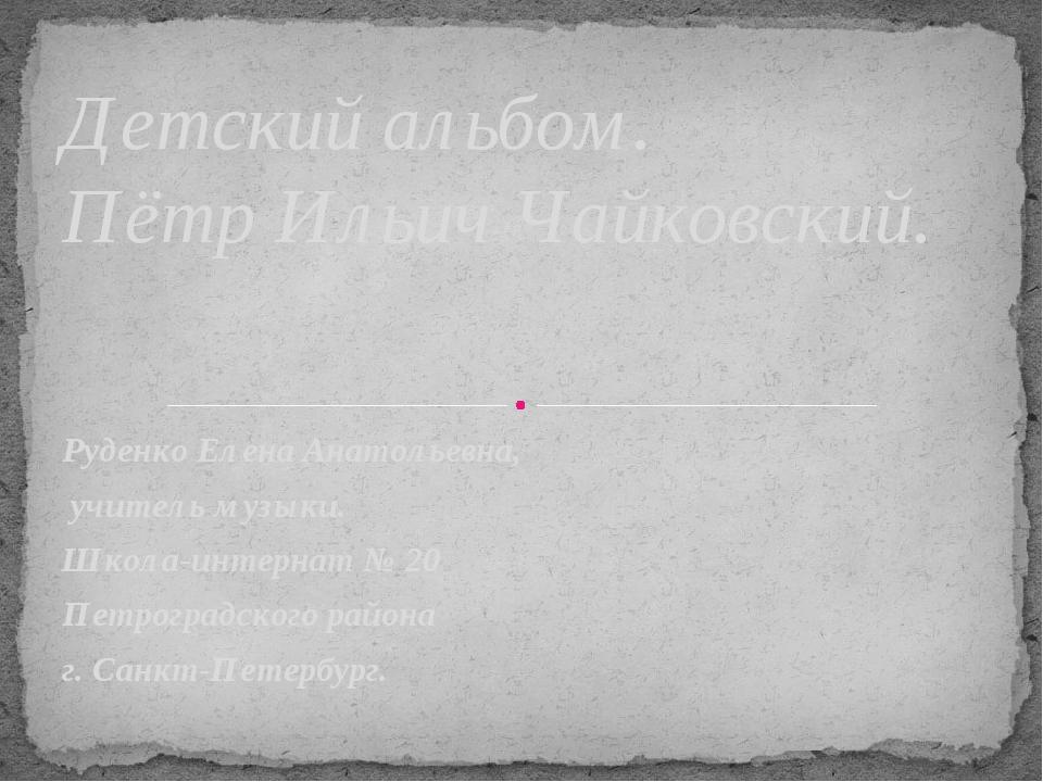 Руденко Елена Анатольевна, учитель музыки. Школа-интернат № 20 Петроградского...