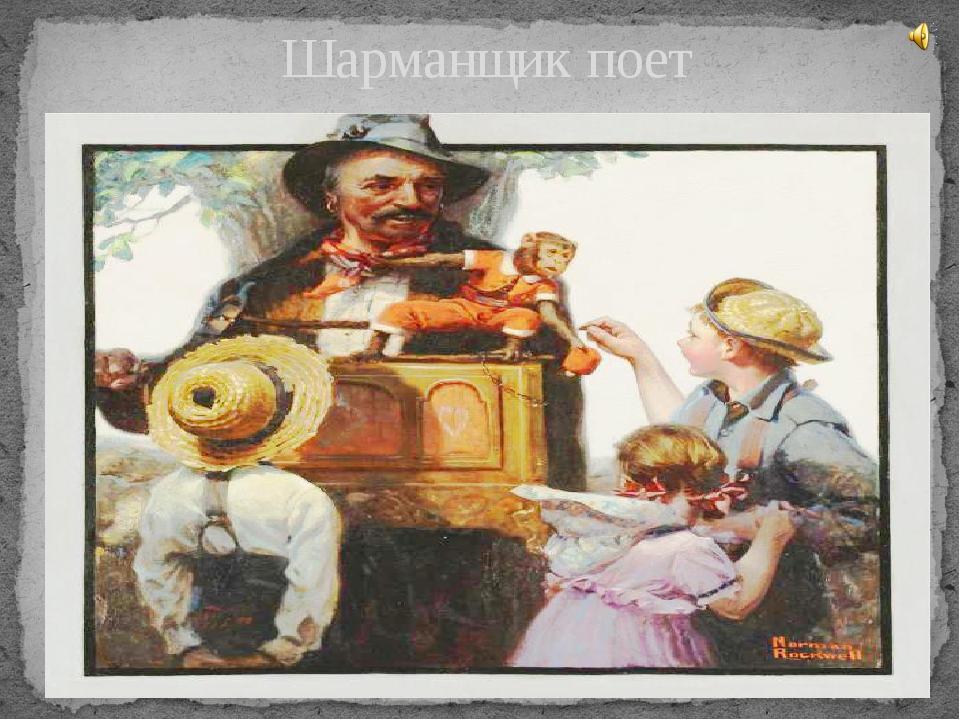 Чайковский шарманщик поет скачать mp3