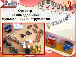 Оркестр из самодельных музыкальных инструментов