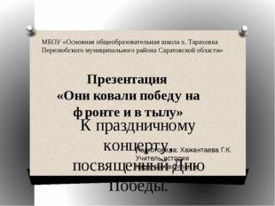 Презентация «Они ковали победу на фронте и в тылу» К праздничному концерту, п