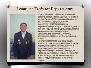 Бекжанов Тазбулат Беркалиевич Родился 8 июня 1932 года в Уральской области ре