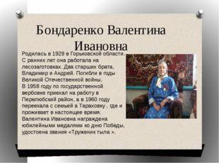 Бондаренко Валентина Ивановна Родилась в 1929 в Горьковской области. С ранних