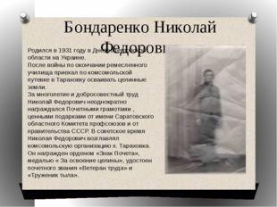 Бондаренко Николай Федорович Родился в 1931 году в Днепропетровской области н