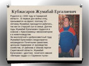 Кубжасаров Жумабай Ергалиевич Родился в с 1932 году в Самарской области . В п