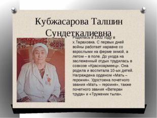Кубжасарова Талшин Сундеткалиевна Родилась в 1932 году в х.Тараховка. С первы