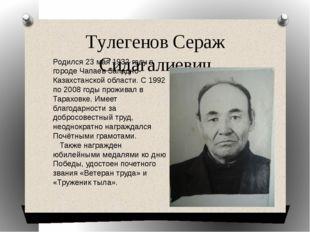 Тулегенов Сераж Сидагалиевич Родился 23 мая 1932 году в городе Чапаев Западно