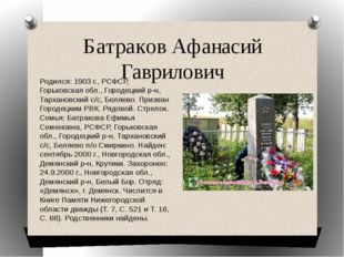 Батраков Афанасий Гаврилович Родился: 1903г., РСФСР, Горьковская обл., Город