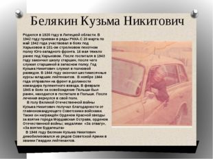 Белякин Кузьма Никитович Родился в 1920 году в Липецкой области. В 1942 году