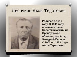 Лисичкин Яков Федотович Родился в 1911 году. В 1941 году призван в ряды Совет