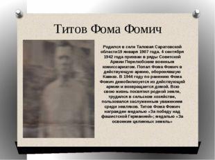 Титов Фома Фомич Родился в селе Таловая Саратовской области19 января 1907 год
