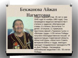 Бекжанова Айжан Нагметовна Общий трудовой стаж 35 лет (с мая 1945 года по ноя