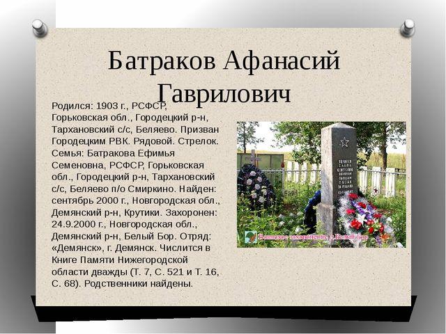 Батраков Афанасий Гаврилович Родился: 1903г., РСФСР, Горьковская обл., Город...