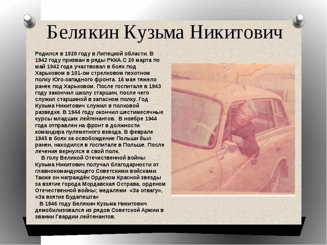 Белякин Кузьма Никитович Родился в 1920 году в Липецкой области. В 1942 году...