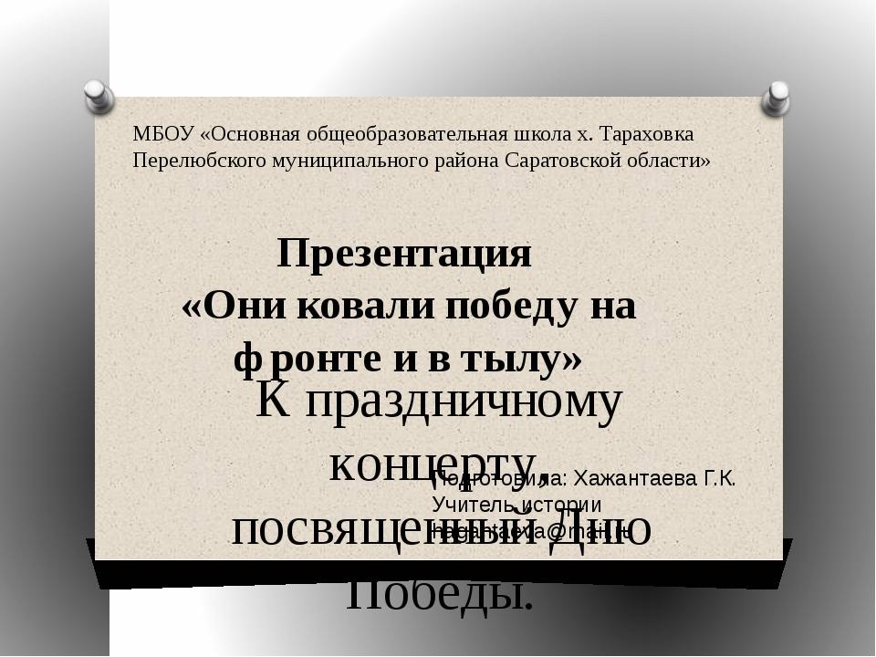 Презентация «Они ковали победу на фронте и в тылу» К праздничному концерту, п...