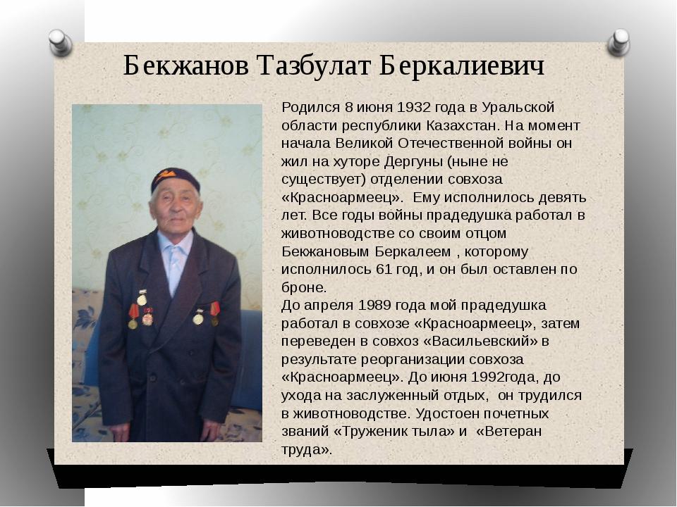 Бекжанов Тазбулат Беркалиевич Родился 8 июня 1932 года в Уральской области ре...