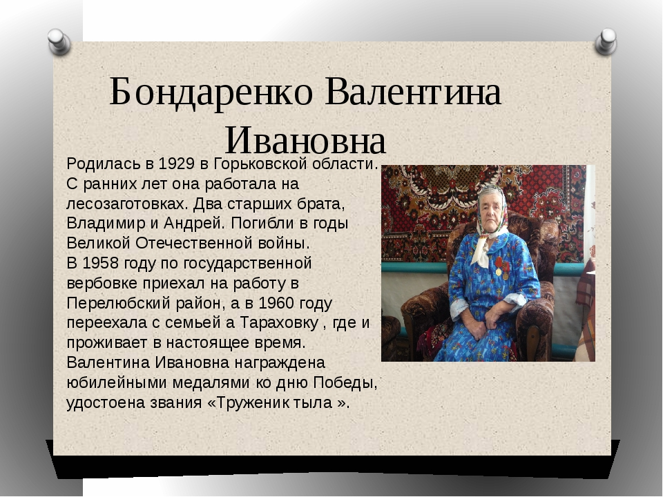 Бондаренко Валентина Ивановна Родилась в 1929 в Горьковской области. С ранних...