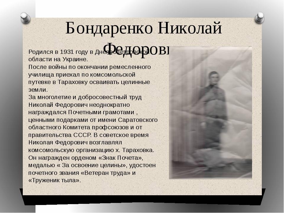 Бондаренко Николай Федорович Родился в 1931 году в Днепропетровской области н...