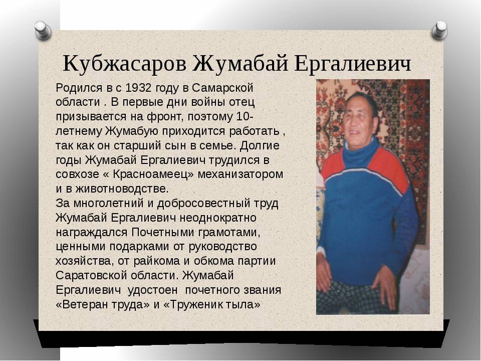 Кубжасаров Жумабай Ергалиевич Родился в с 1932 году в Самарской области . В п...