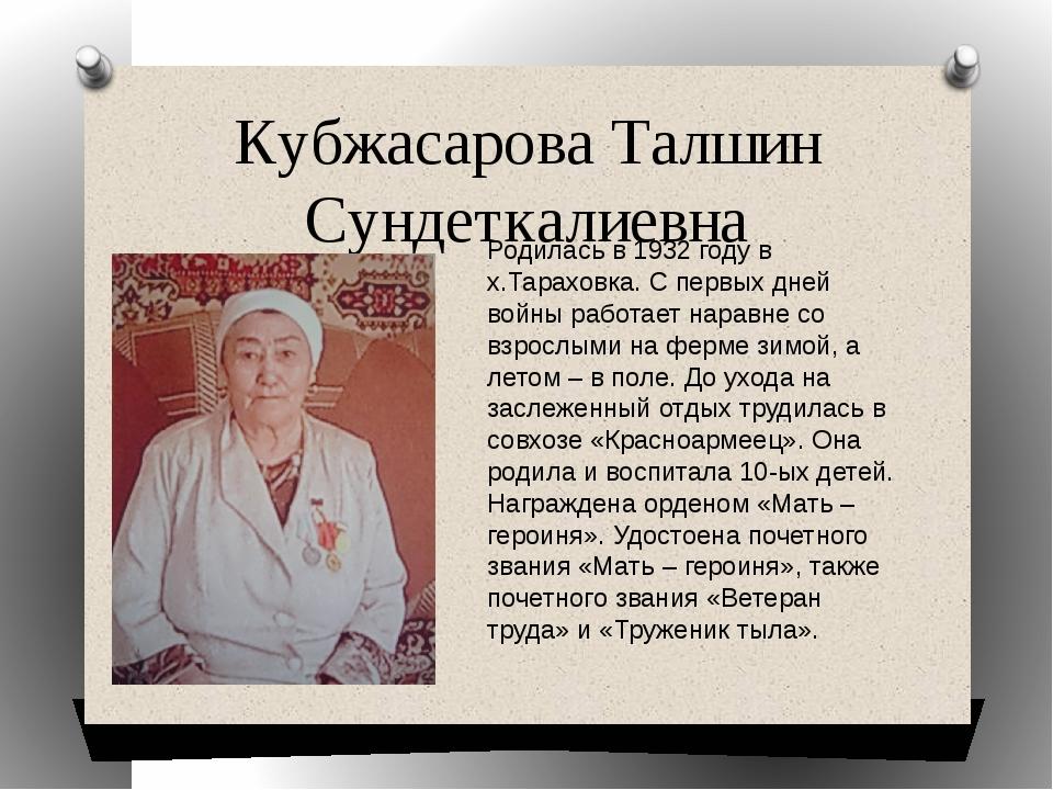 Кубжасарова Талшин Сундеткалиевна Родилась в 1932 году в х.Тараховка. С первы...