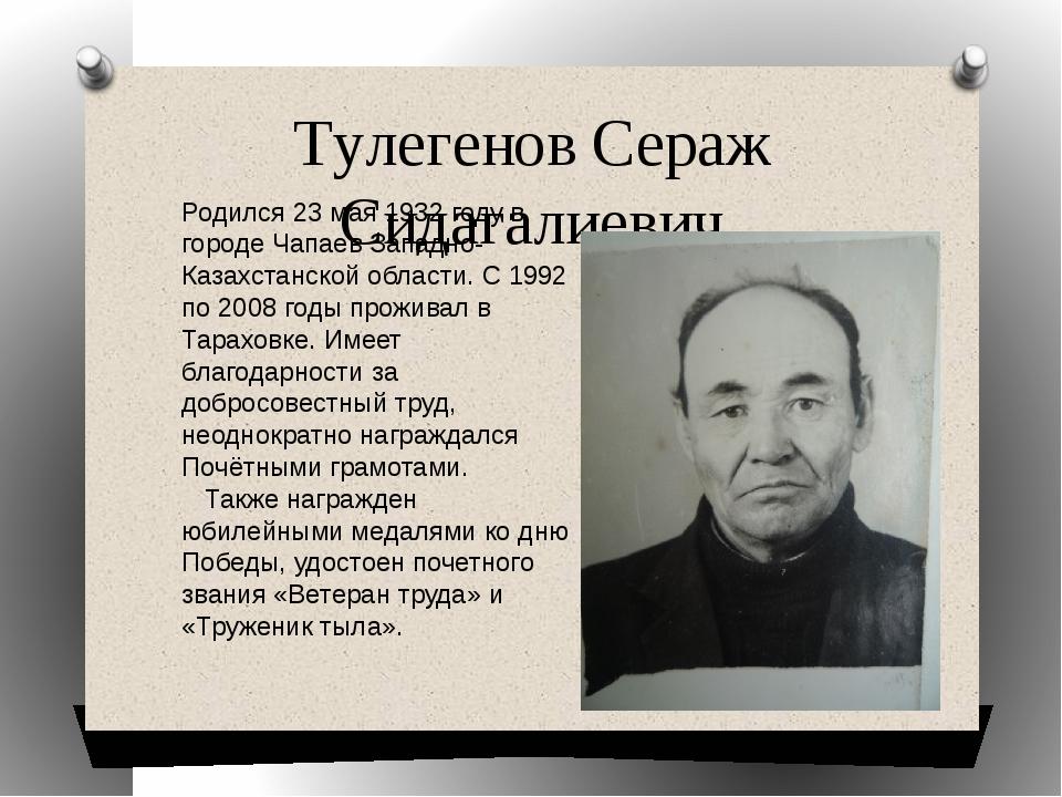 Тулегенов Сераж Сидагалиевич Родился 23 мая 1932 году в городе Чапаев Западно...