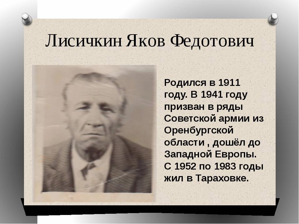 Лисичкин Яков Федотович Родился в 1911 году. В 1941 году призван в ряды Совет...