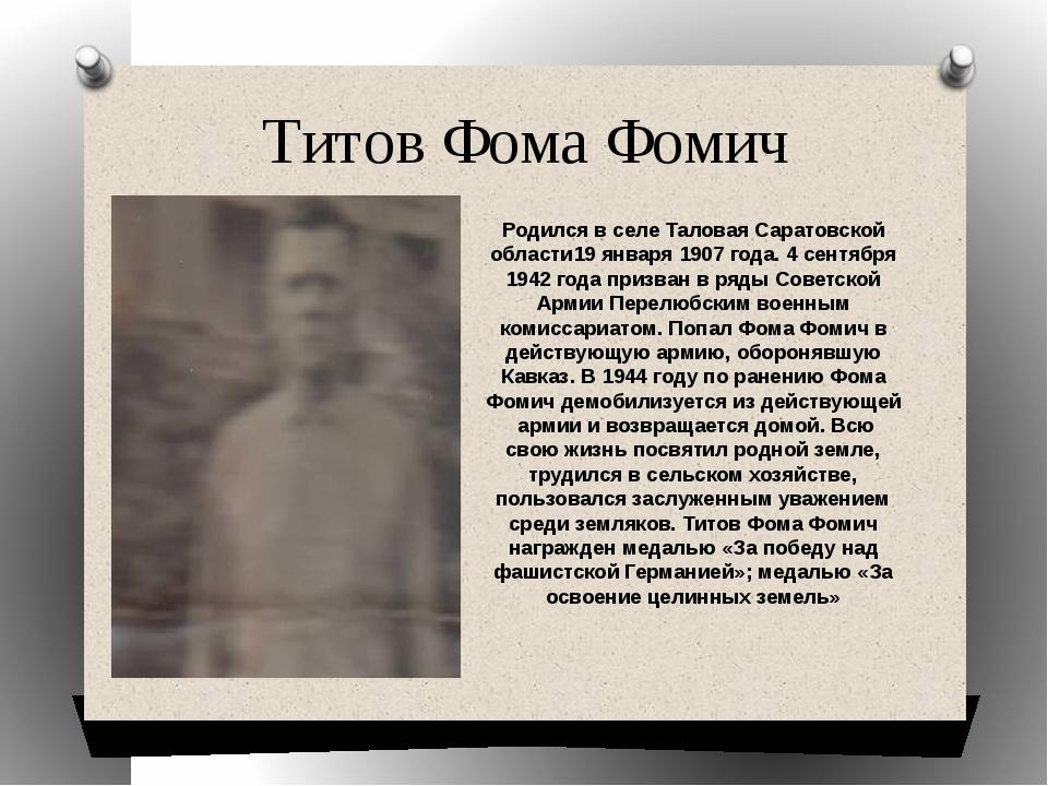 Титов Фома Фомич Родился в селе Таловая Саратовской области19 января 1907 год...